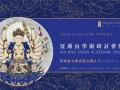 """""""夏荆山研究中心""""2020夏荆山学术研讨会征稿通启"""